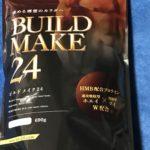 【体験談】ビルドメイク24を実際に使用してトレーニングをしてみた(22日目~28日目)