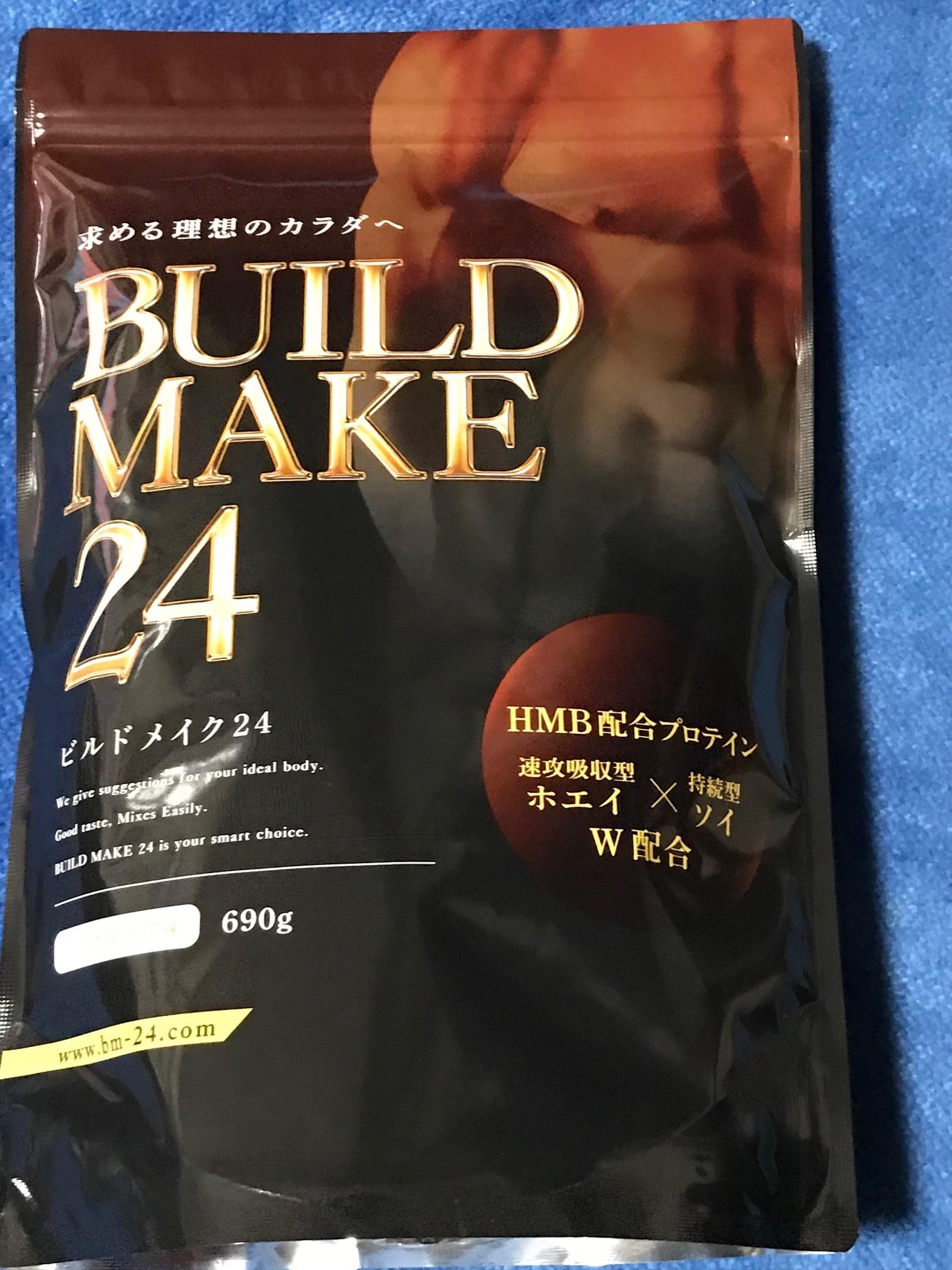 【体験談】ビルドメイク24を実際に使用してトレーニングをしてみた(1日目~7日目)