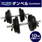【レビュー】RIORES セメントダンベル 10kgを購入してみた!