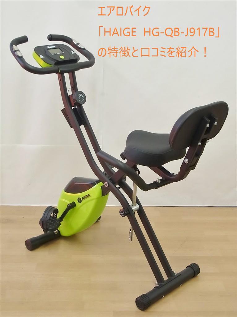 エアロバイク「HAIGE  HG-QB-J917B」レビュー !自宅で有酸素運動に最適