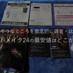 『ビルドメイク24』の最安値はどこか?購入できる5か所の値段を比較!