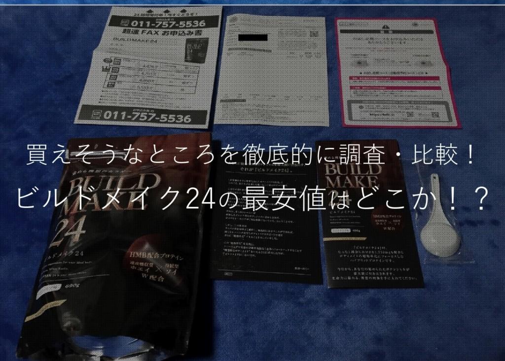 『ビルドメイク24』を最安値で買う方法!購入可能な5か所の値段を徹底比較!