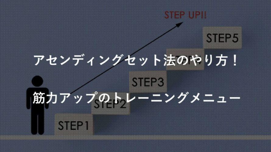 筋力アップにはアセンディングセット法がオススメ!詳しいやり方を解説